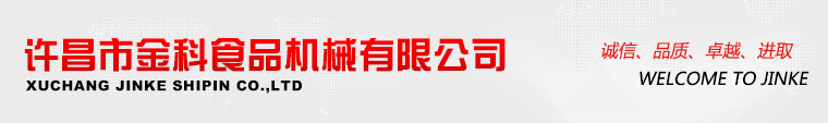 许昌市金科食品机械有限公司是一家生产销售的公司,欢迎咨询相关问题。
