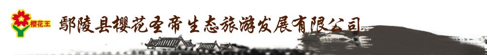 鄢陵县速生樱花繁育基地是一家生产销售的公司,欢迎咨询相关问题。