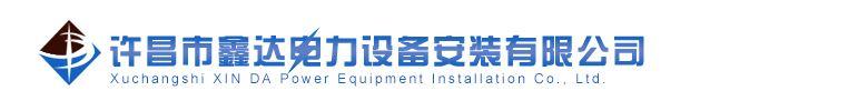 许昌市鑫达电力设备安装有限公司是一家生产销售的公司,欢迎咨询相关问题。